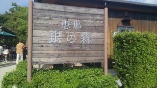 銀の森看板.JPG