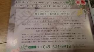 JL広告・セラピスト.JPG